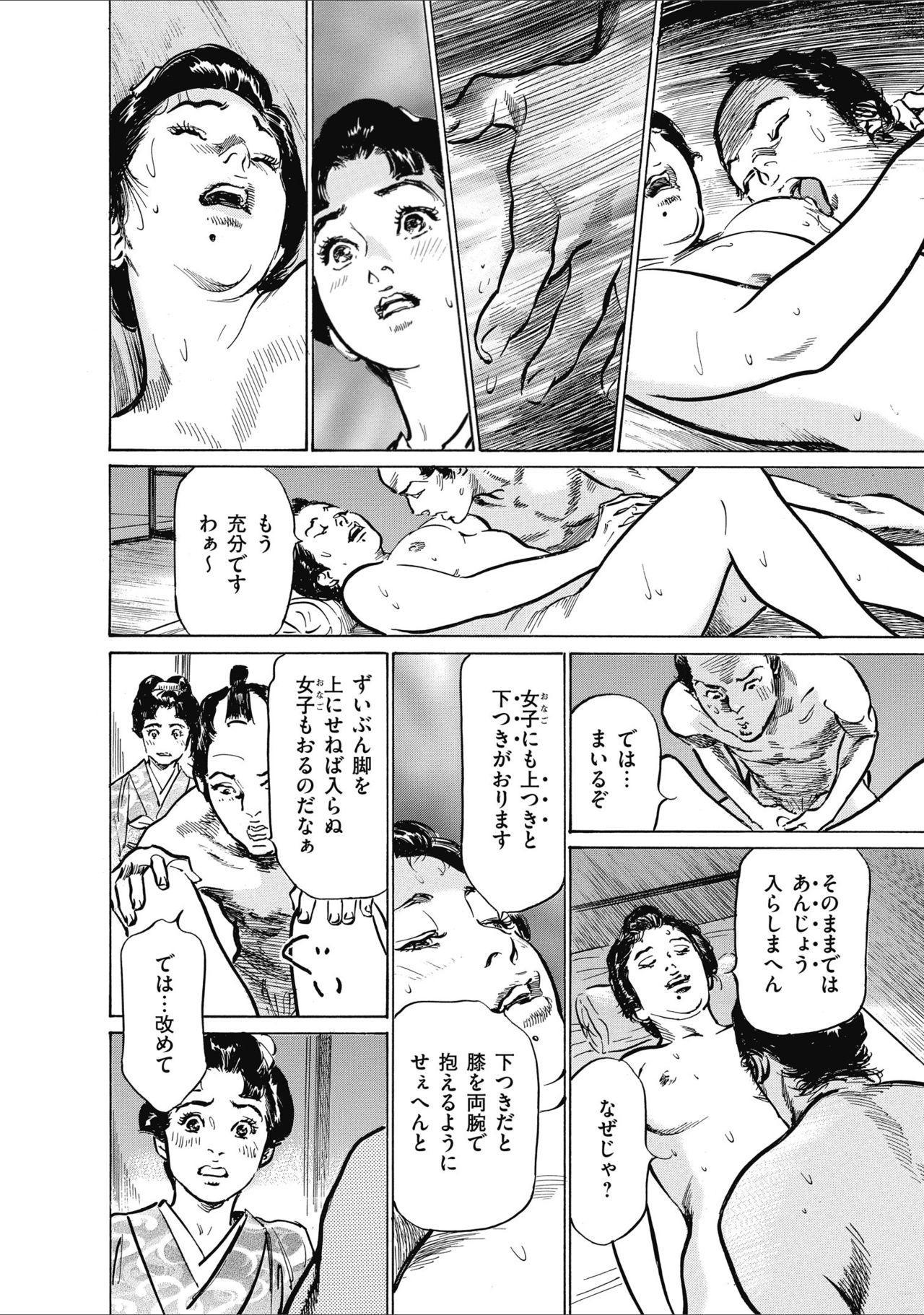 ひめごと 浮世艶草子 67