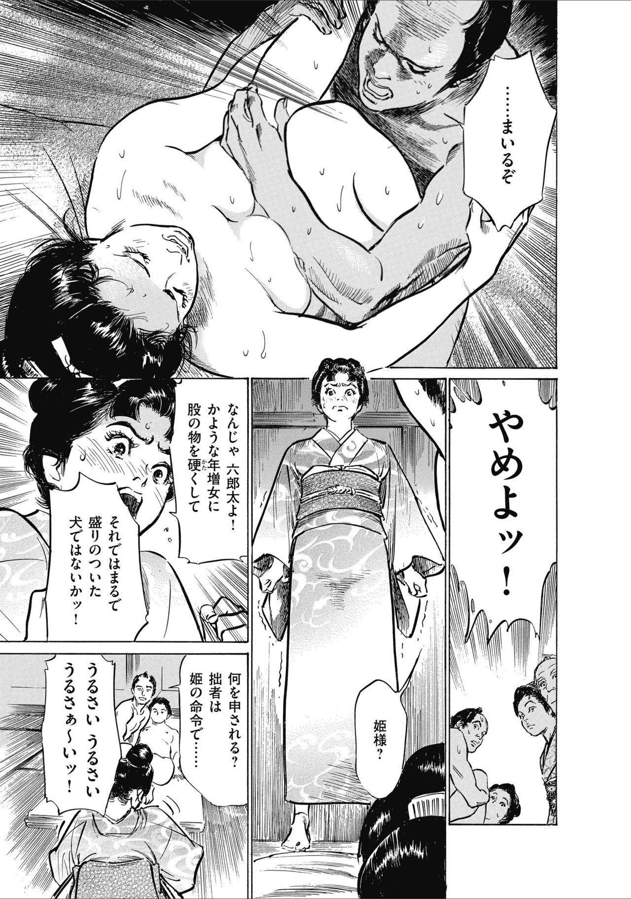 ひめごと 浮世艶草子 68
