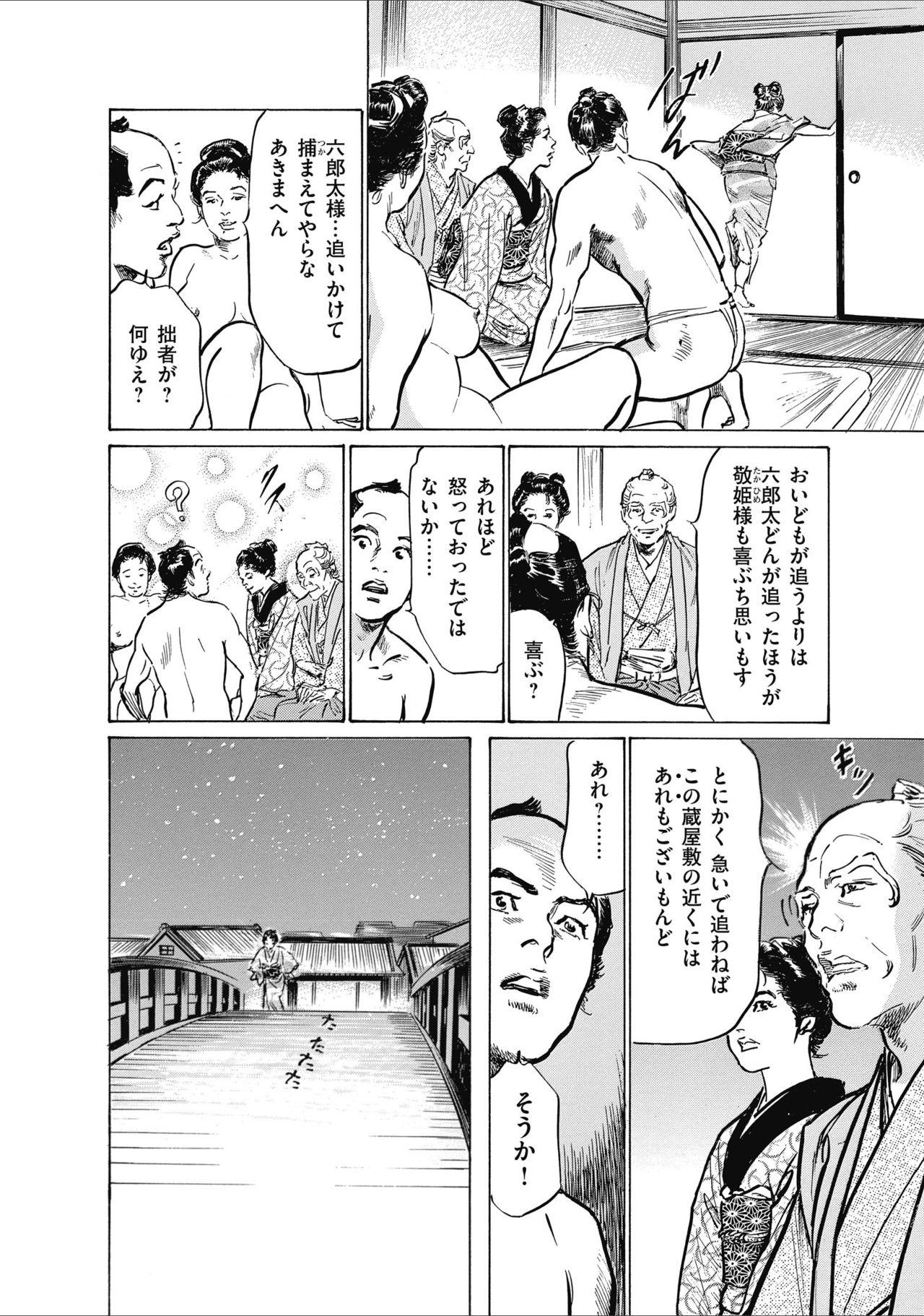 ひめごと 浮世艶草子 69