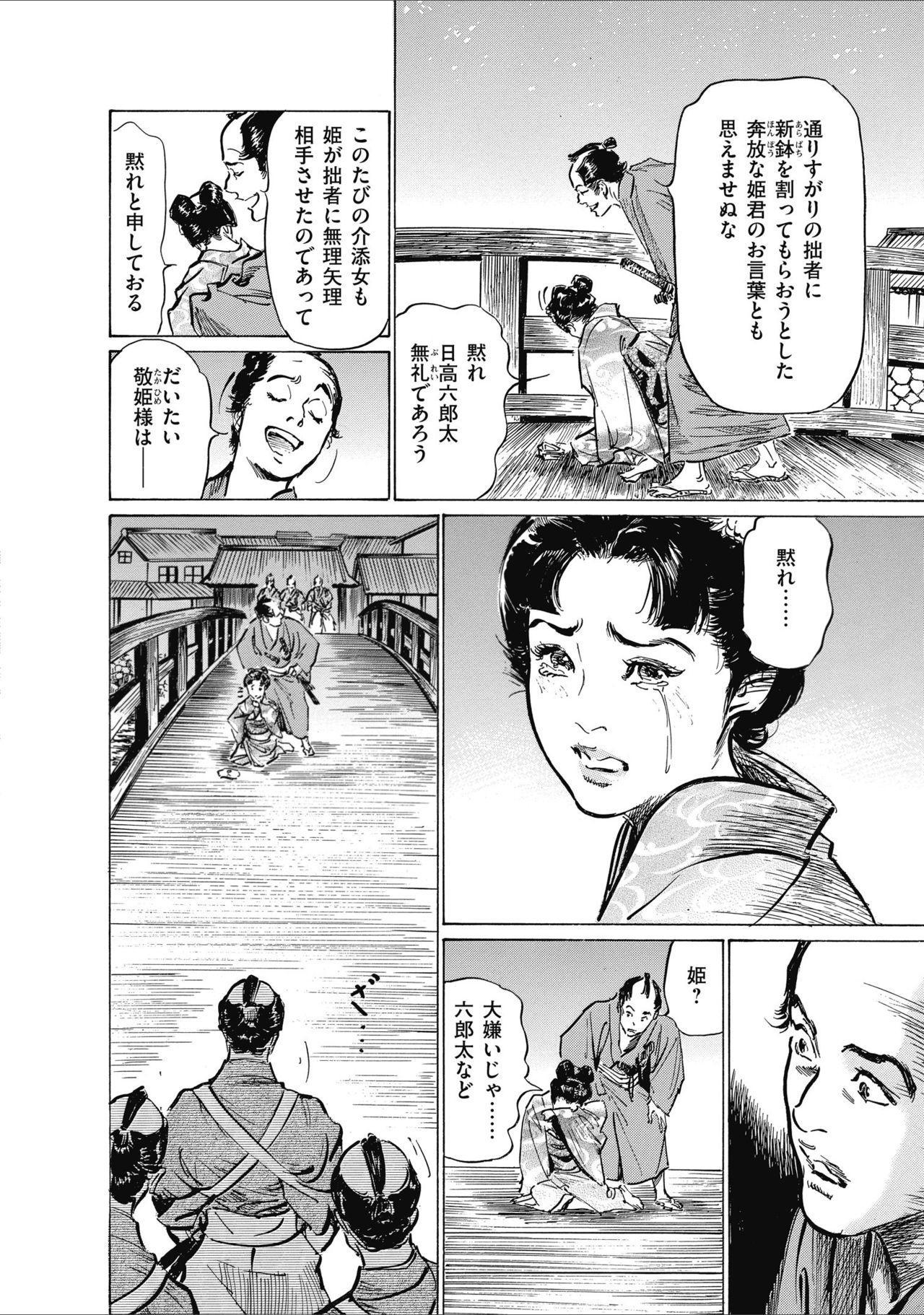 ひめごと 浮世艶草子 71
