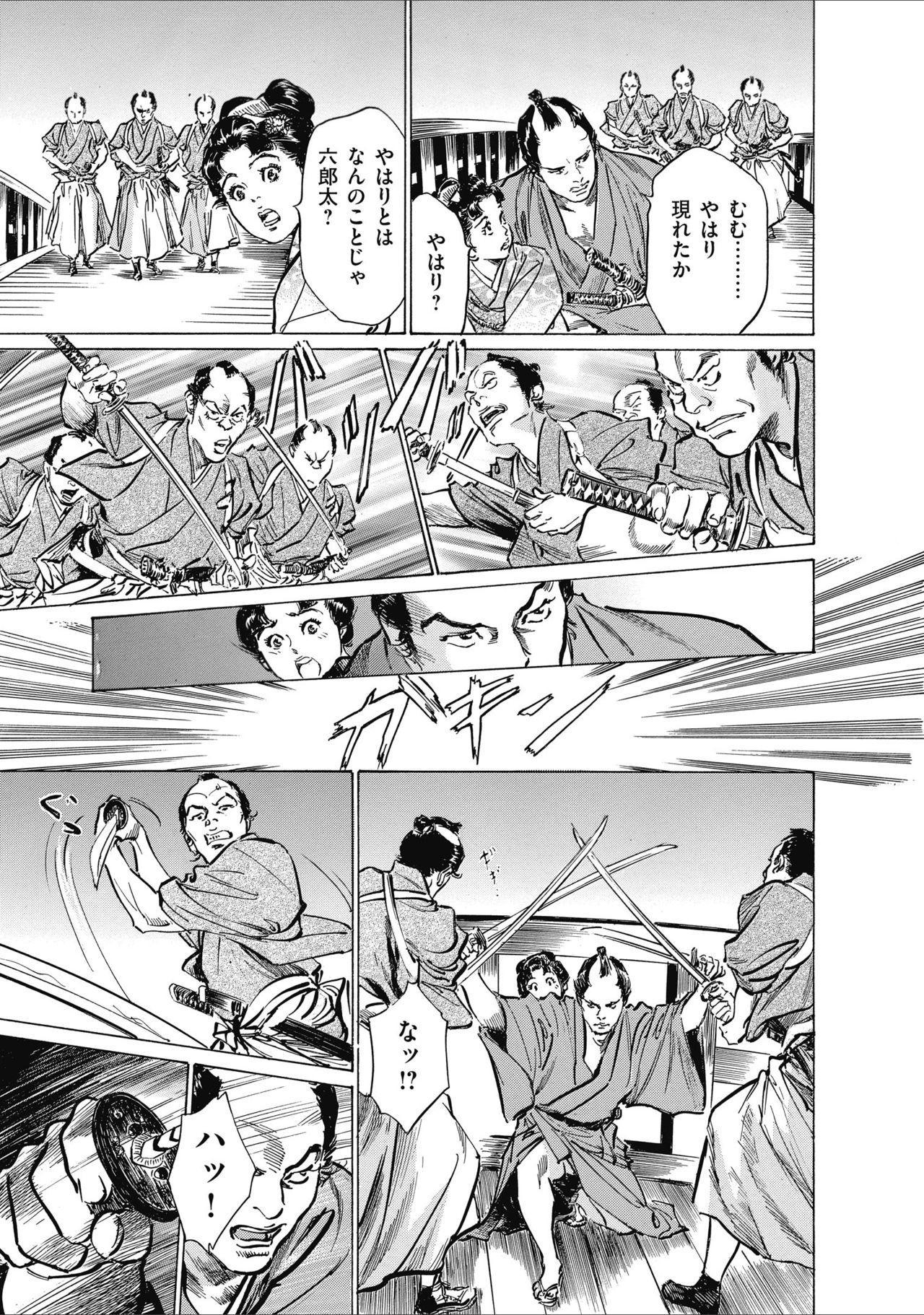 ひめごと 浮世艶草子 72