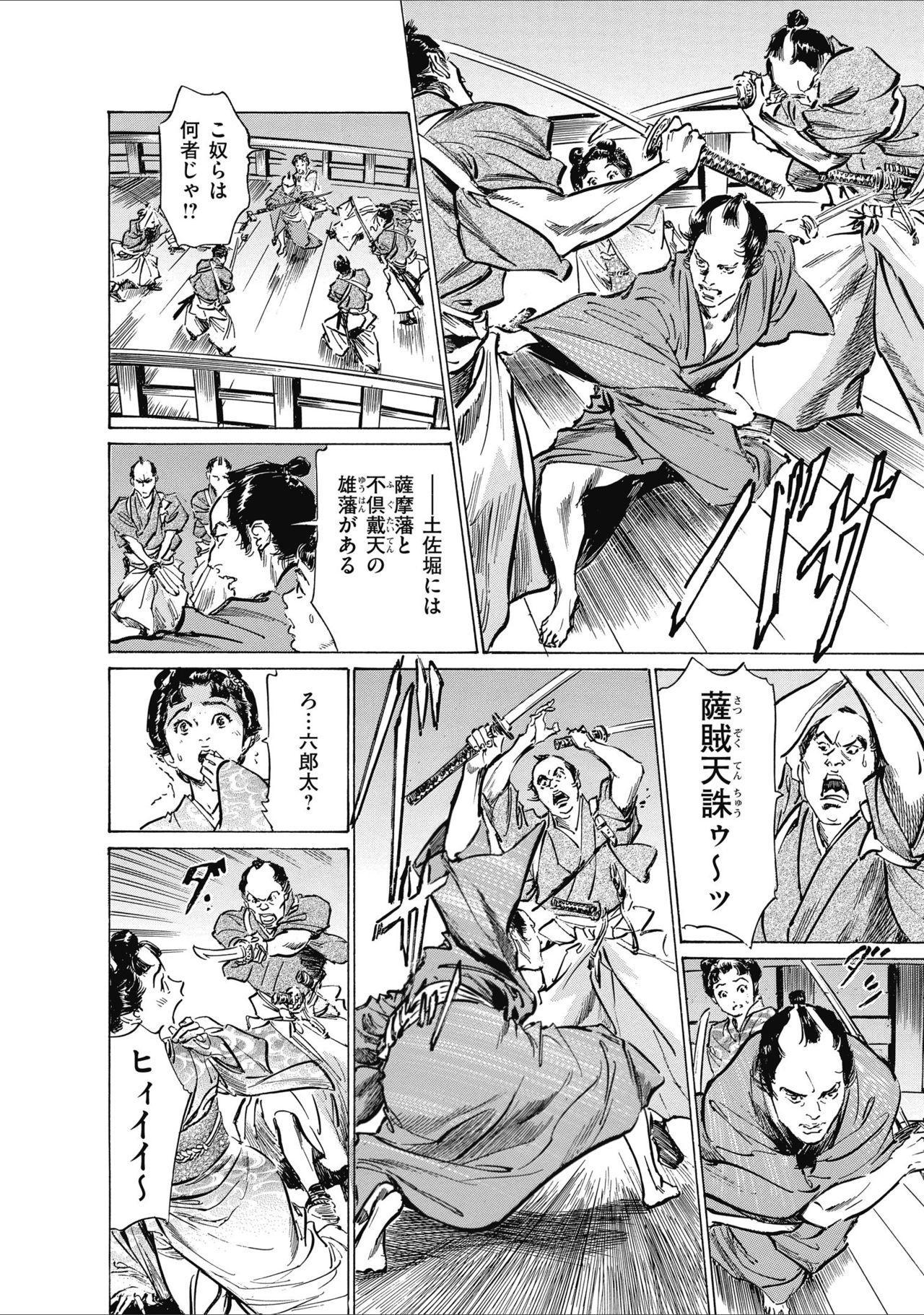 ひめごと 浮世艶草子 73