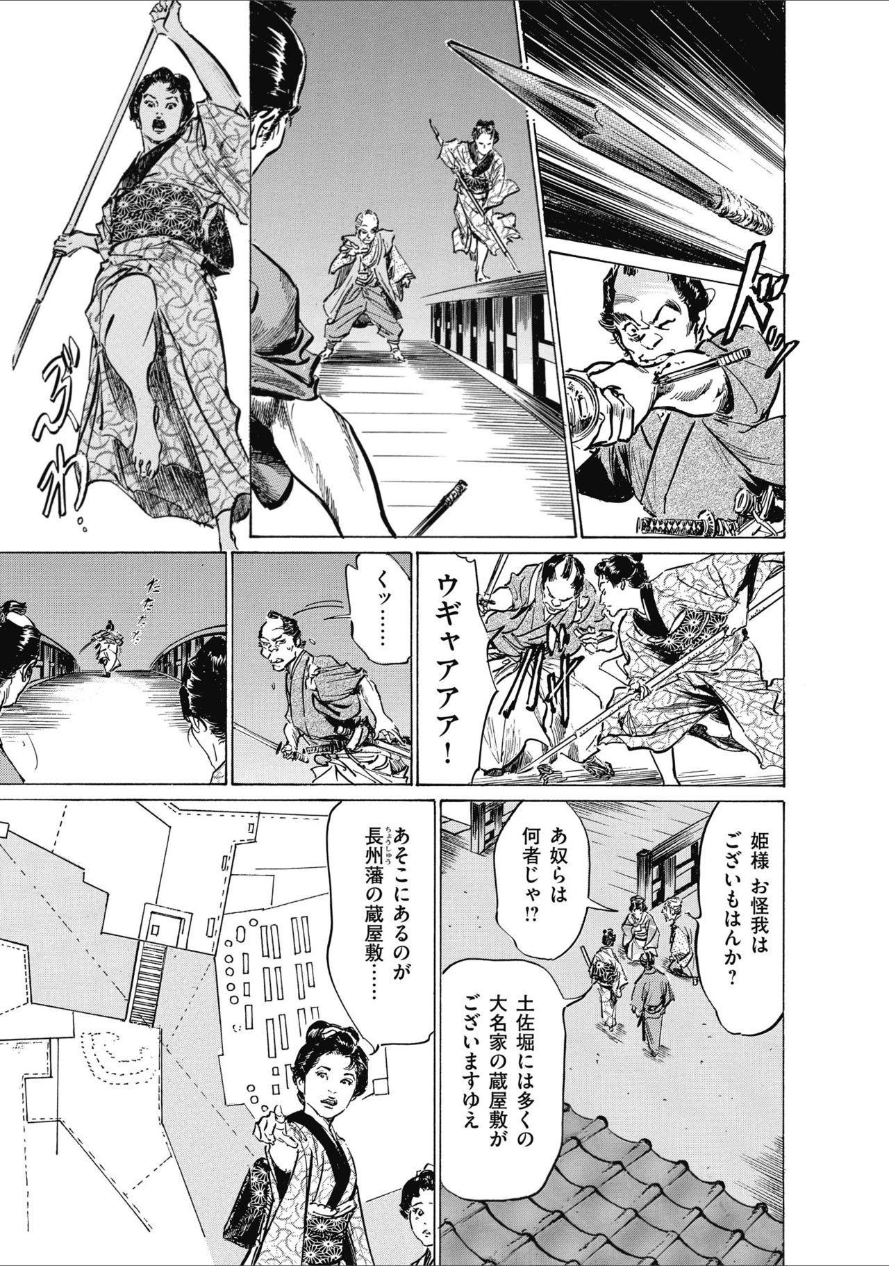 ひめごと 浮世艶草子 74