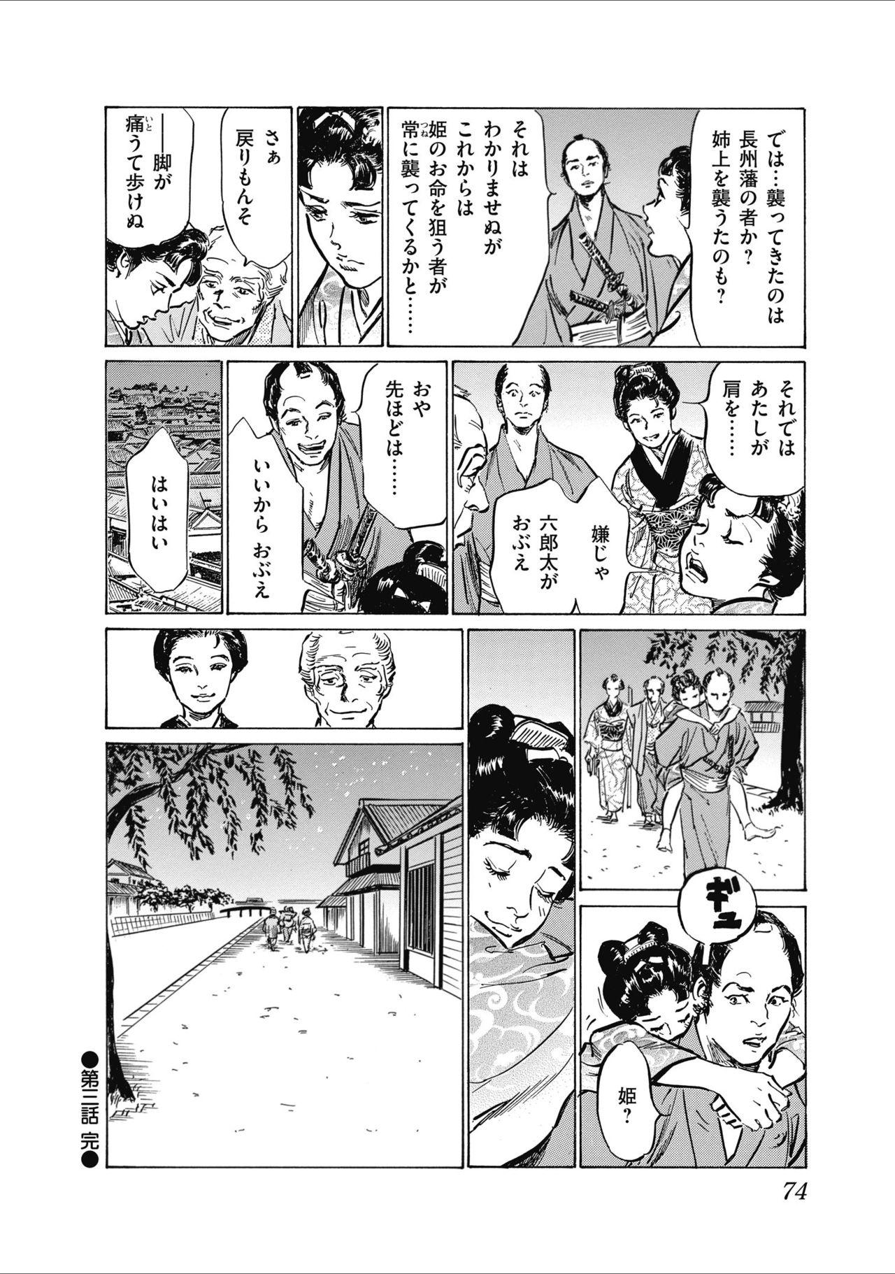 ひめごと 浮世艶草子 75