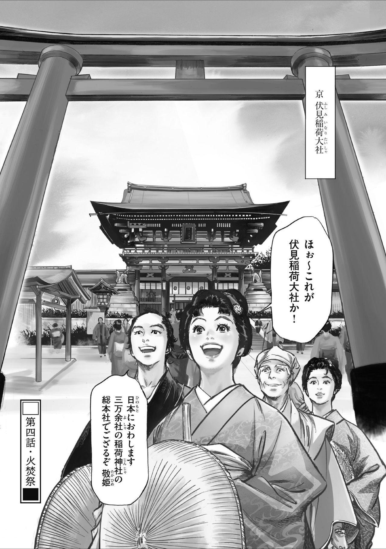 ひめごと 浮世艶草子 76