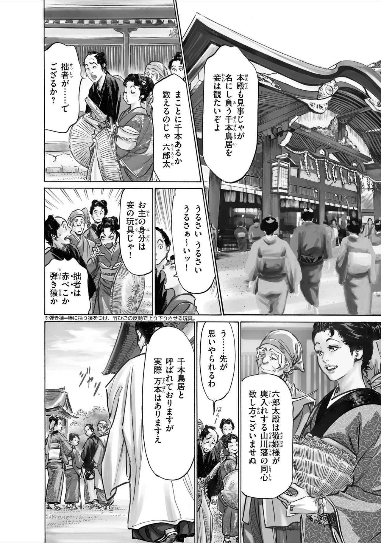ひめごと 浮世艶草子 77