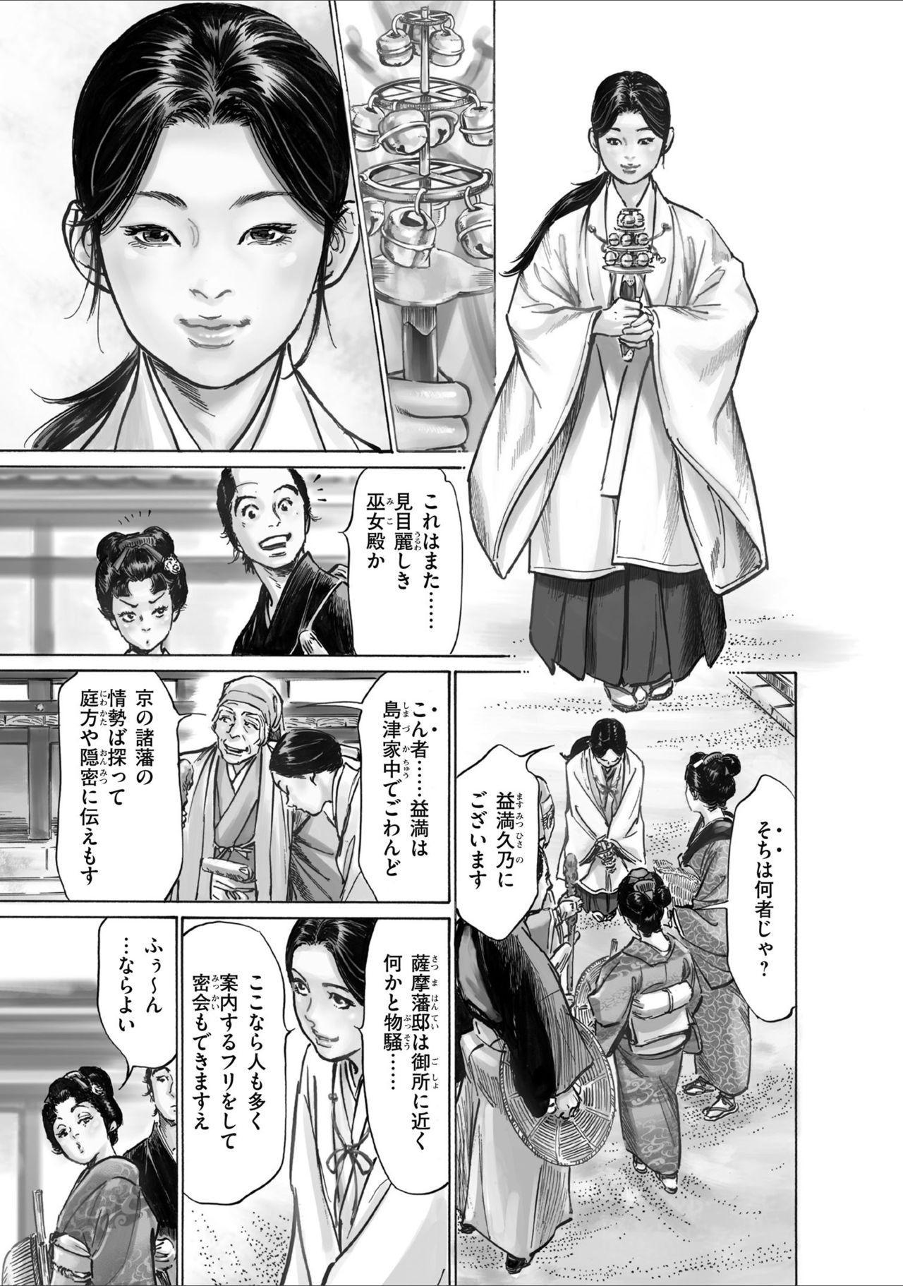 ひめごと 浮世艶草子 78