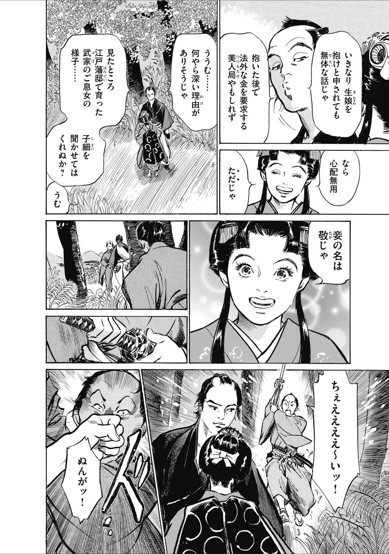 ひめごと 浮世艶草子 7