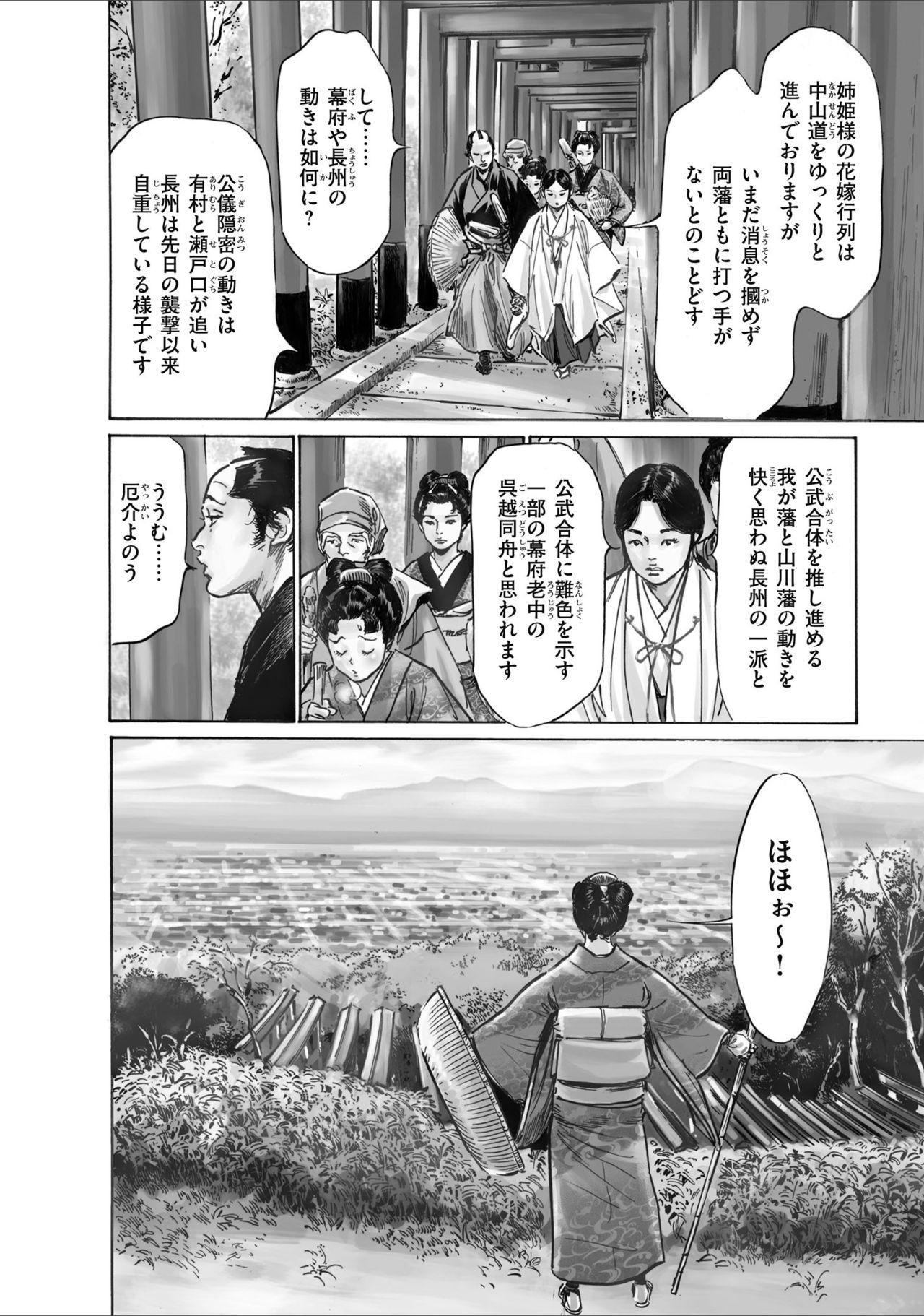 ひめごと 浮世艶草子 79