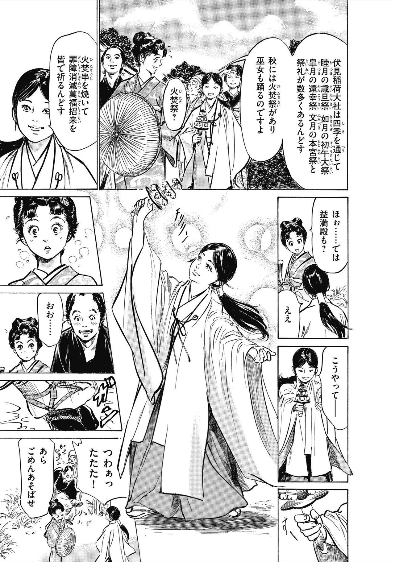 ひめごと 浮世艶草子 80