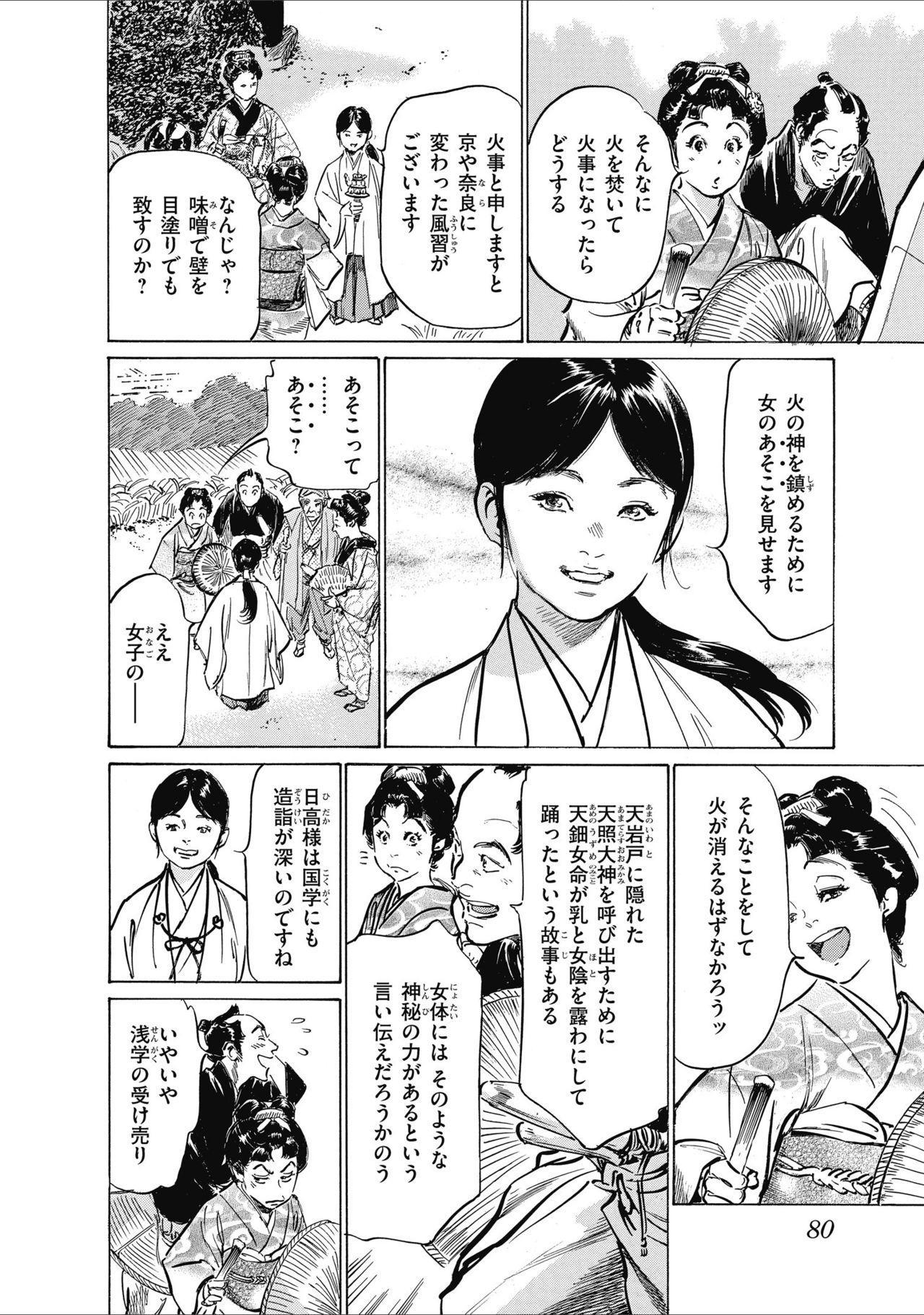 ひめごと 浮世艶草子 81