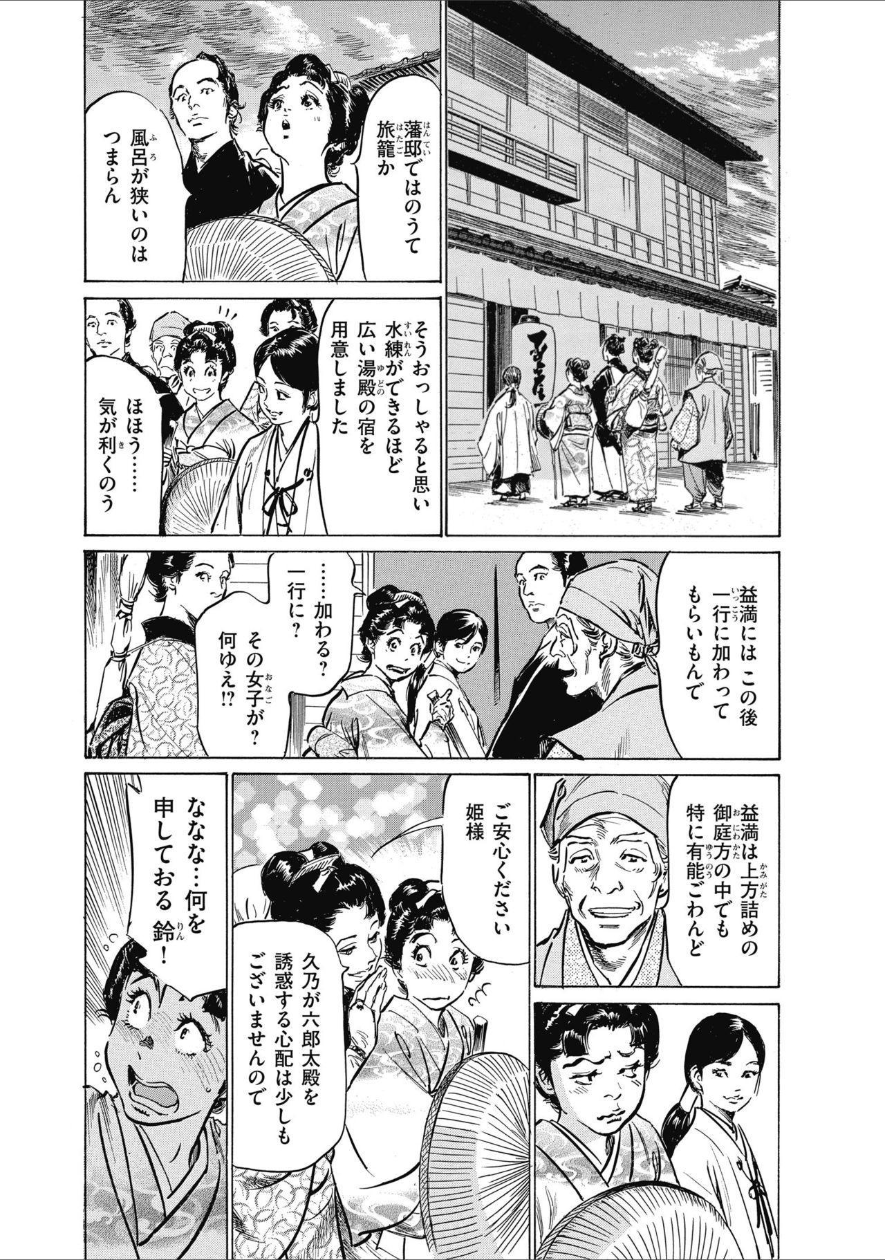 ひめごと 浮世艶草子 82