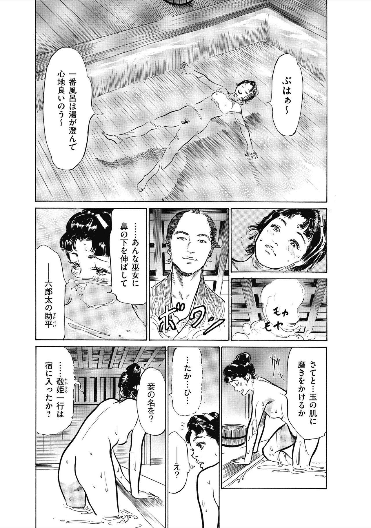 ひめごと 浮世艶草子 84