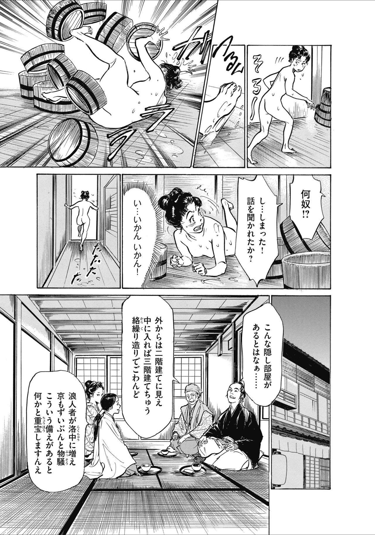 ひめごと 浮世艶草子 86