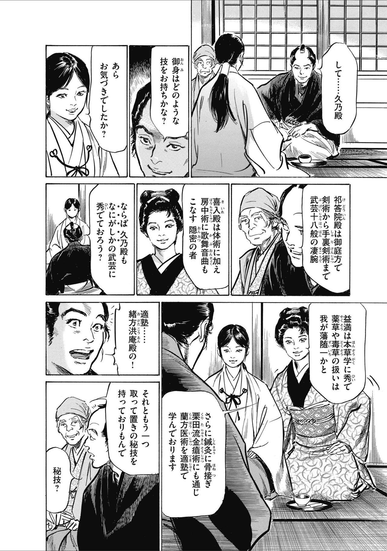 ひめごと 浮世艶草子 87