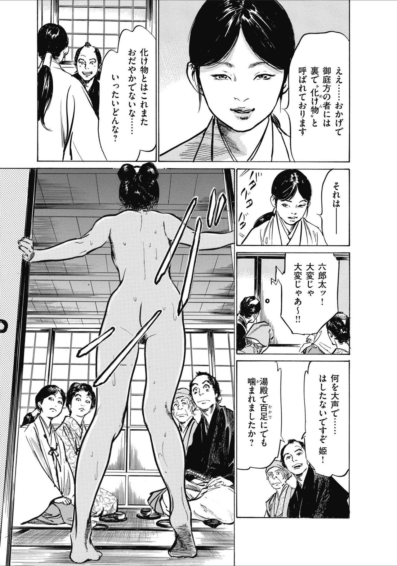 ひめごと 浮世艶草子 88