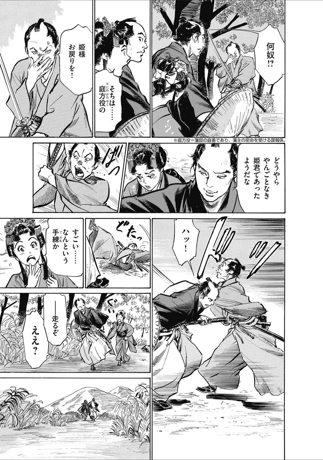 ひめごと 浮世艶草子 8