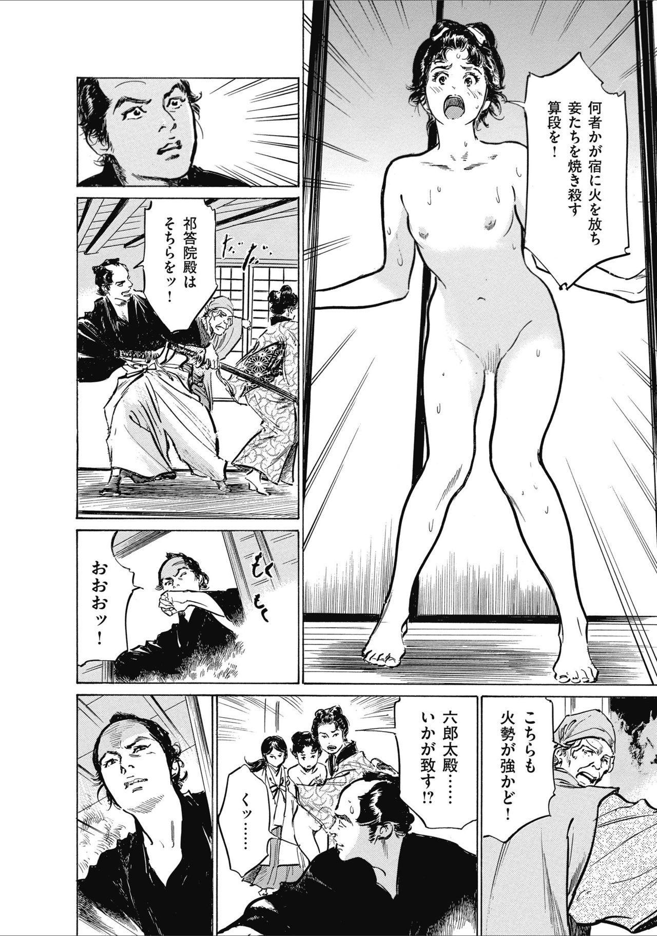 ひめごと 浮世艶草子 89