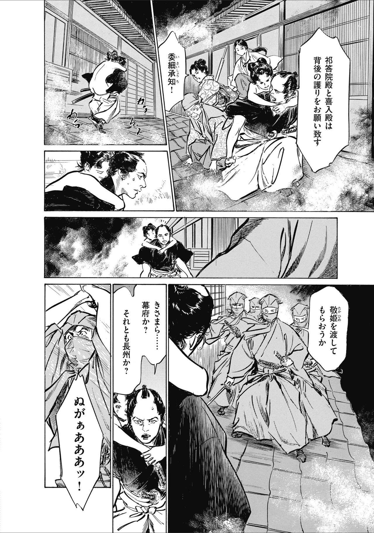 ひめごと 浮世艶草子 91