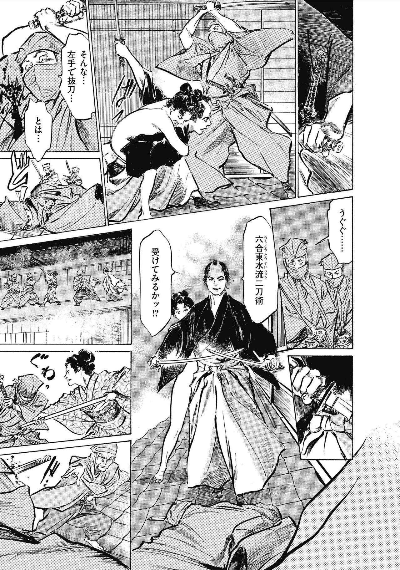 ひめごと 浮世艶草子 92