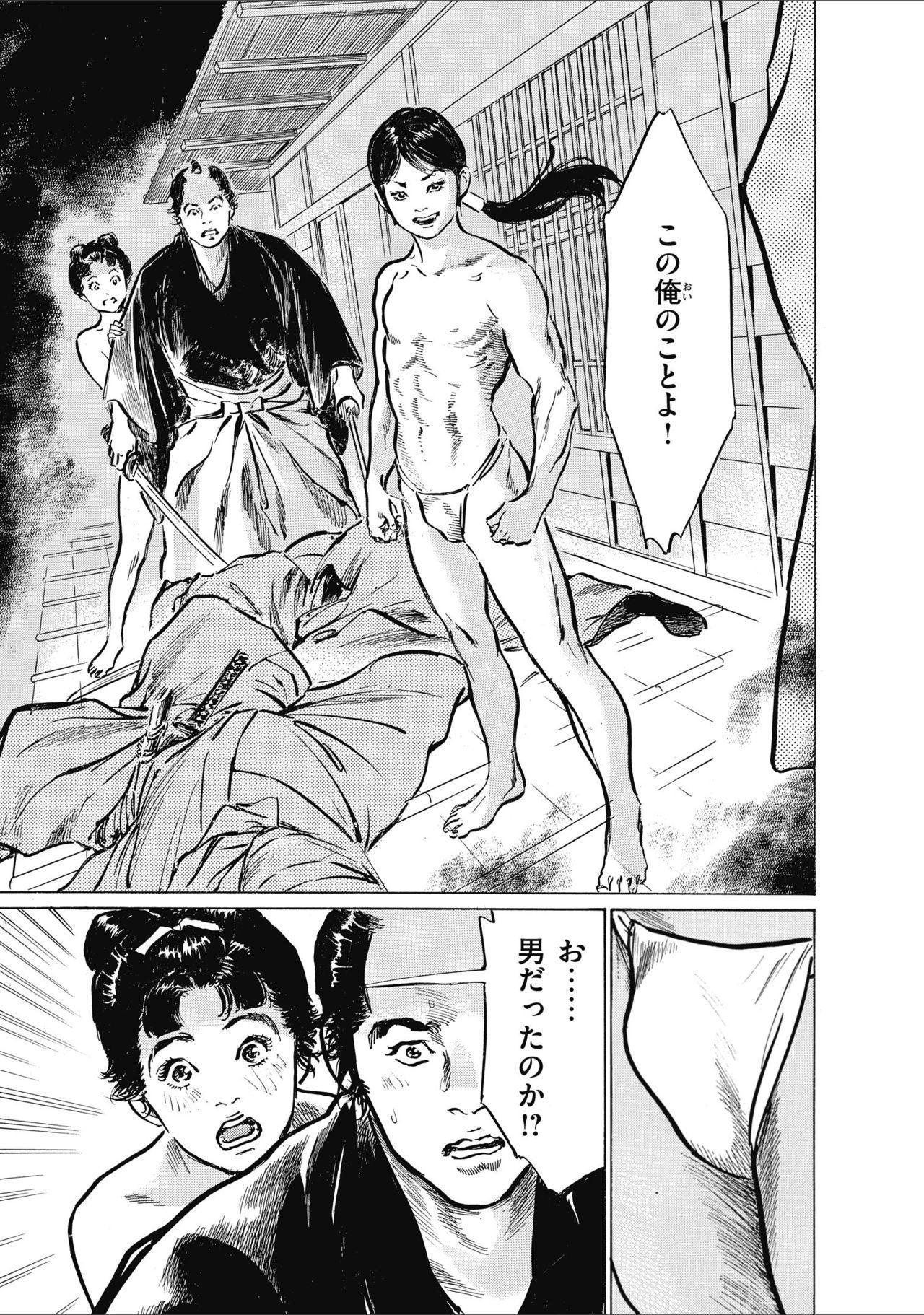 ひめごと 浮世艶草子 96