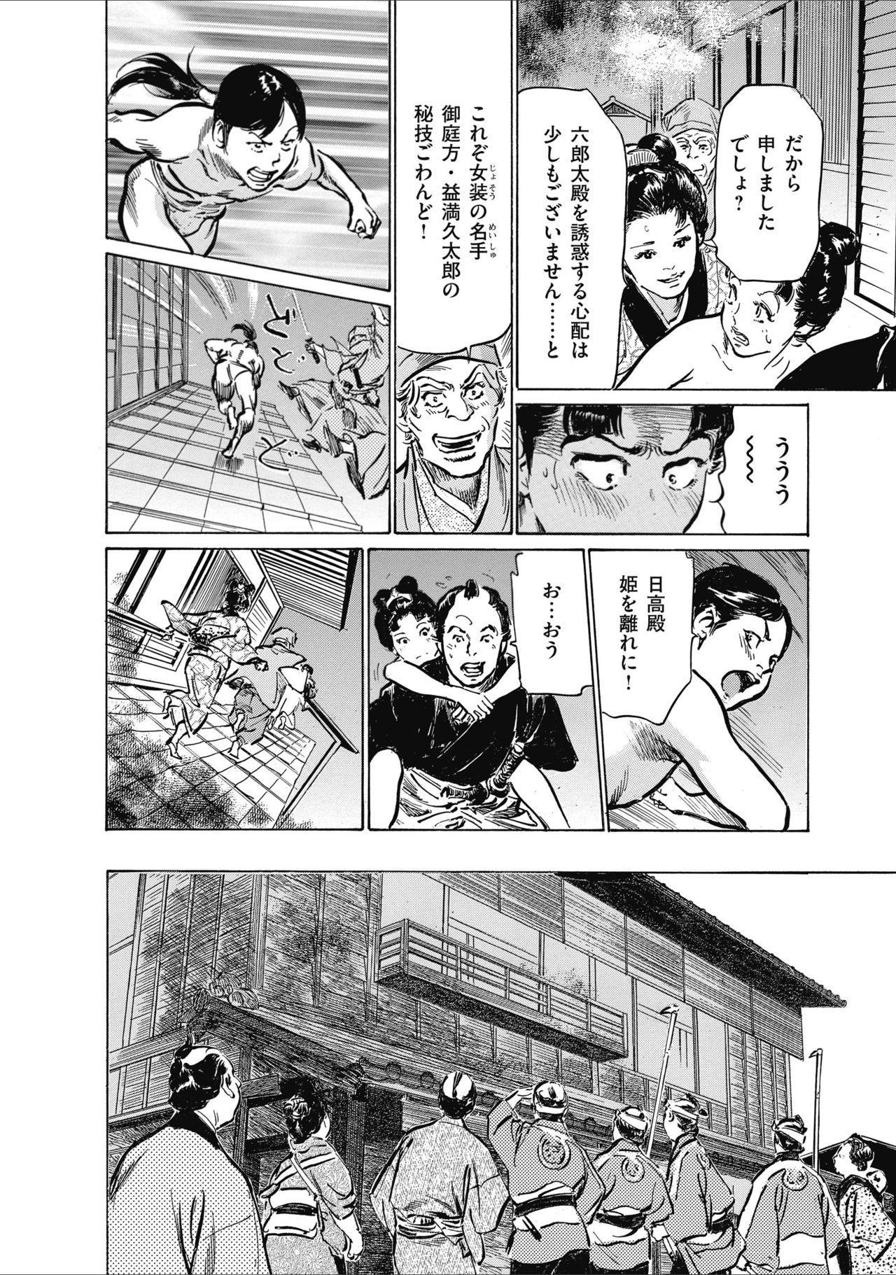 ひめごと 浮世艶草子 97