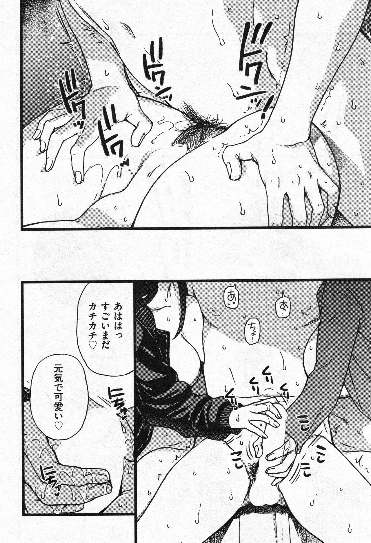 Purizu! Furizu! Purizu!   Please! Freeze! Please! #8 21