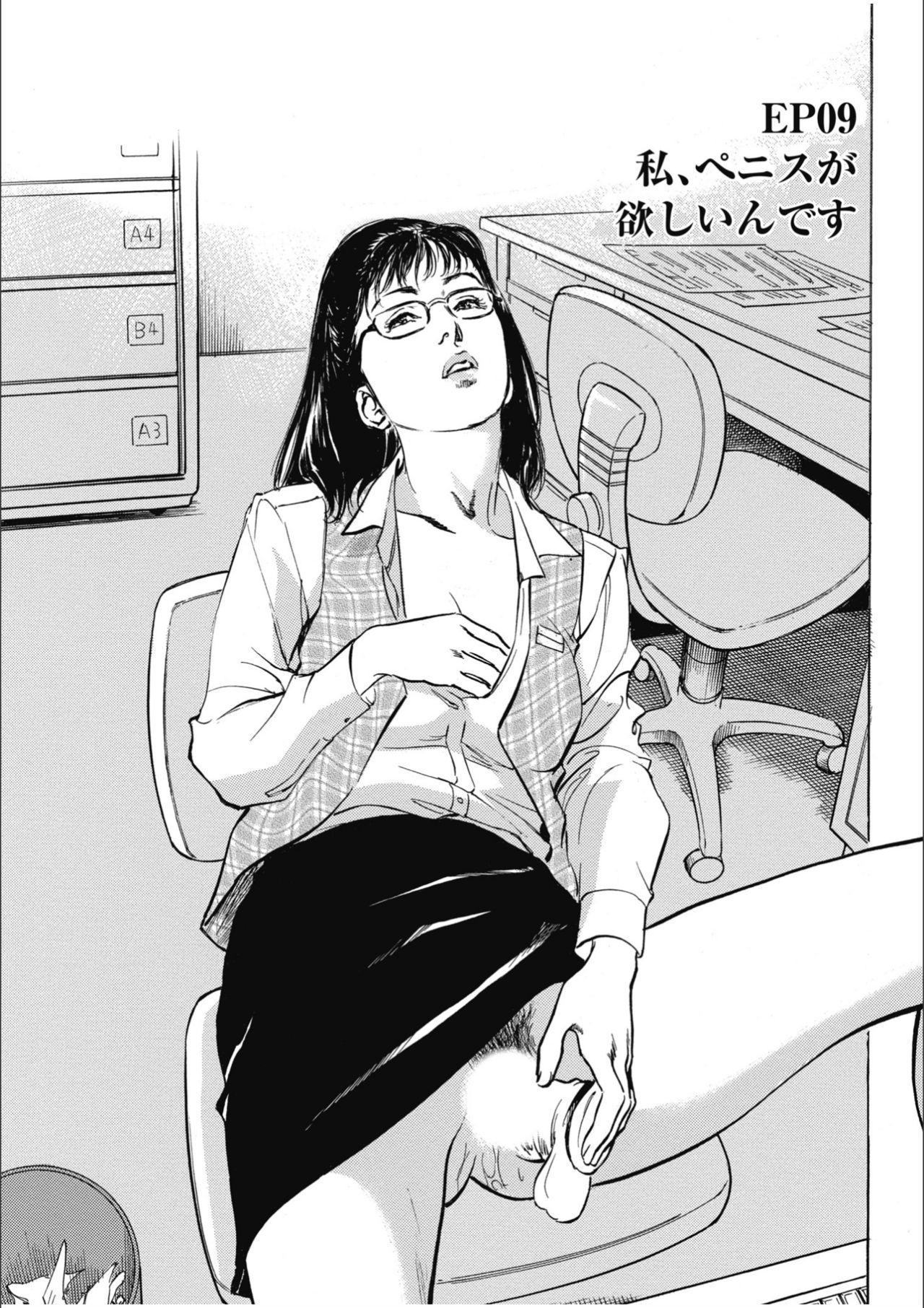 八月薫傑作マジセレ Hな体験教えます 女性投稿12連発 134