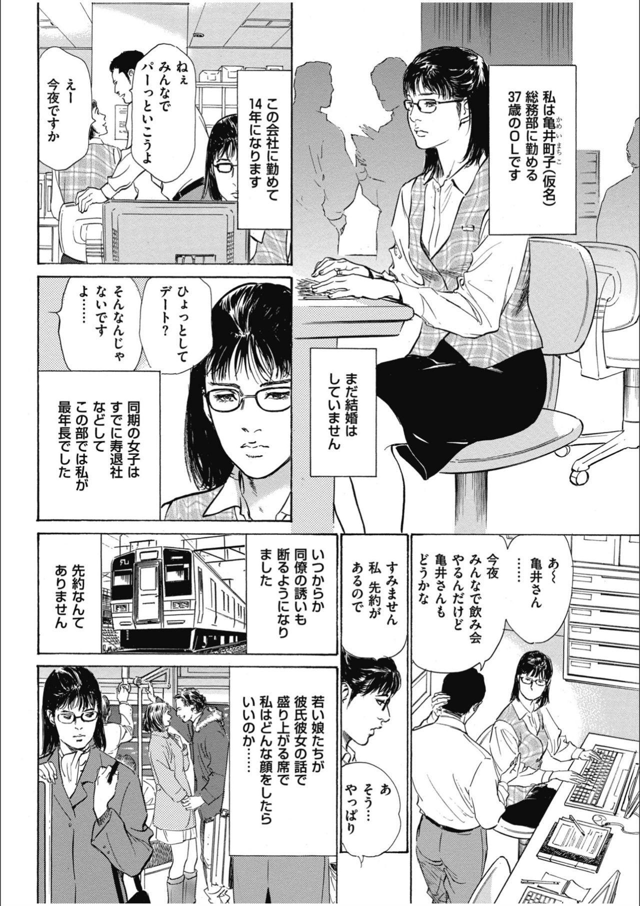 八月薫傑作マジセレ Hな体験教えます 女性投稿12連発 135