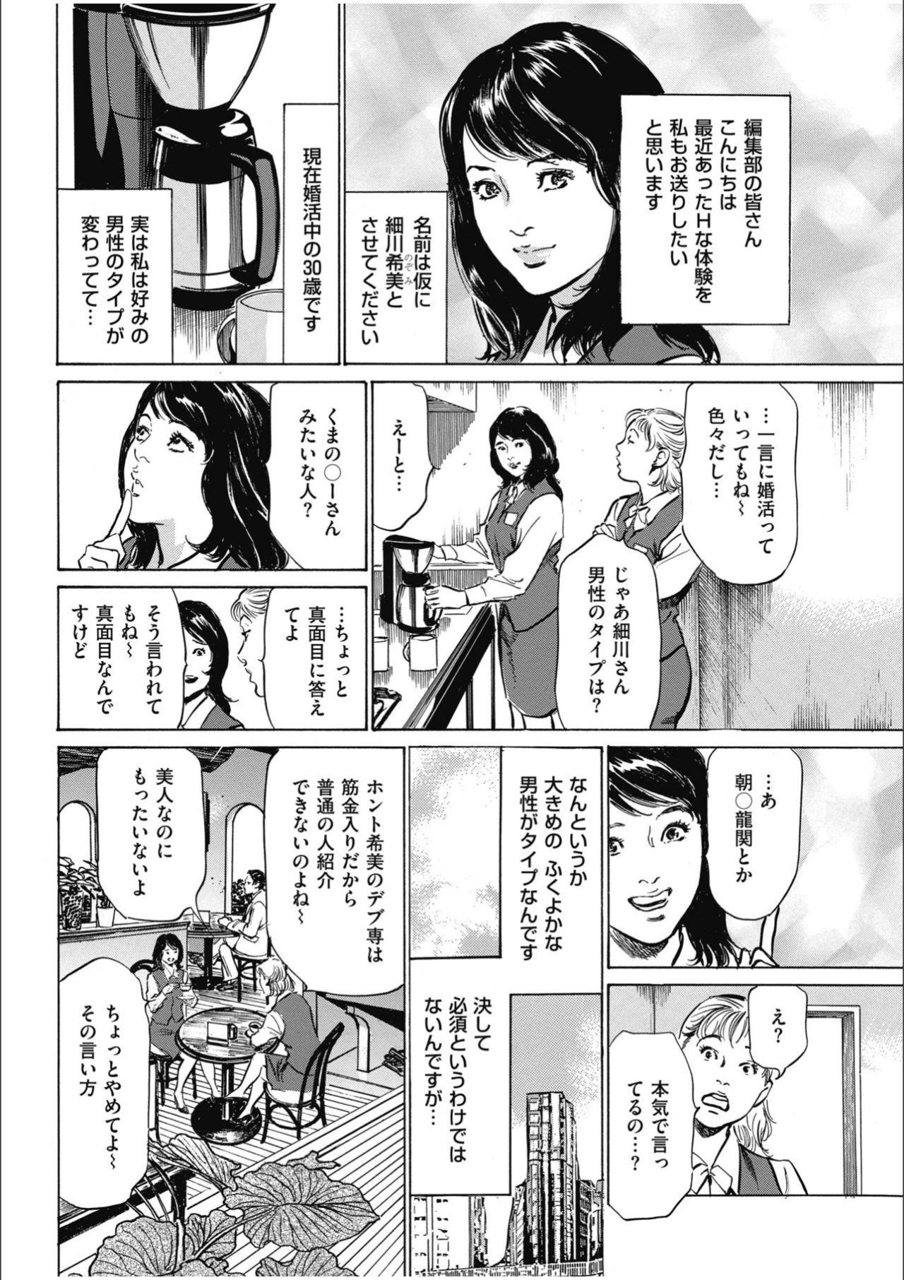 八月薫傑作マジセレ Hな体験教えます 女性投稿12連発 151