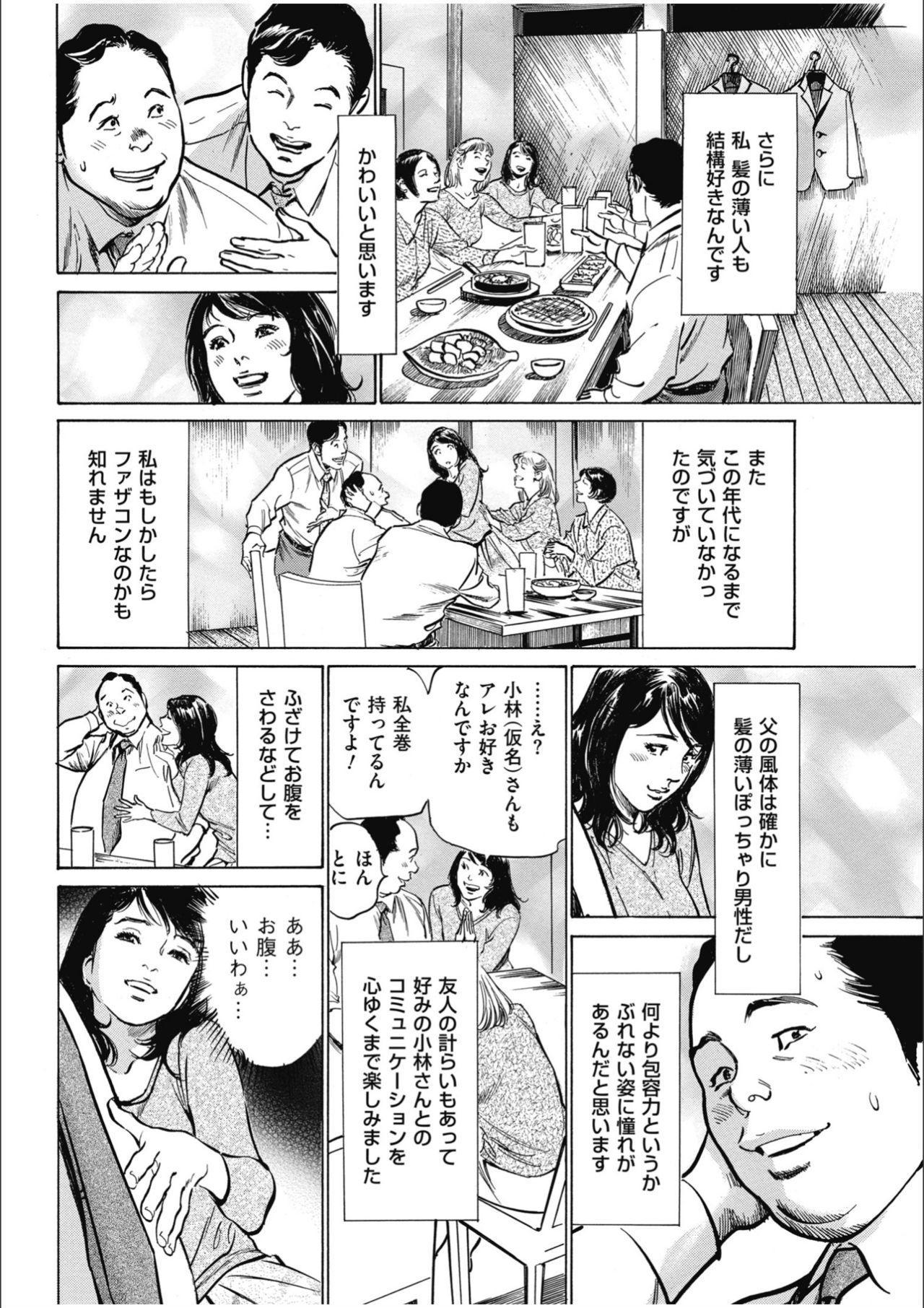 八月薫傑作マジセレ Hな体験教えます 女性投稿12連発 153