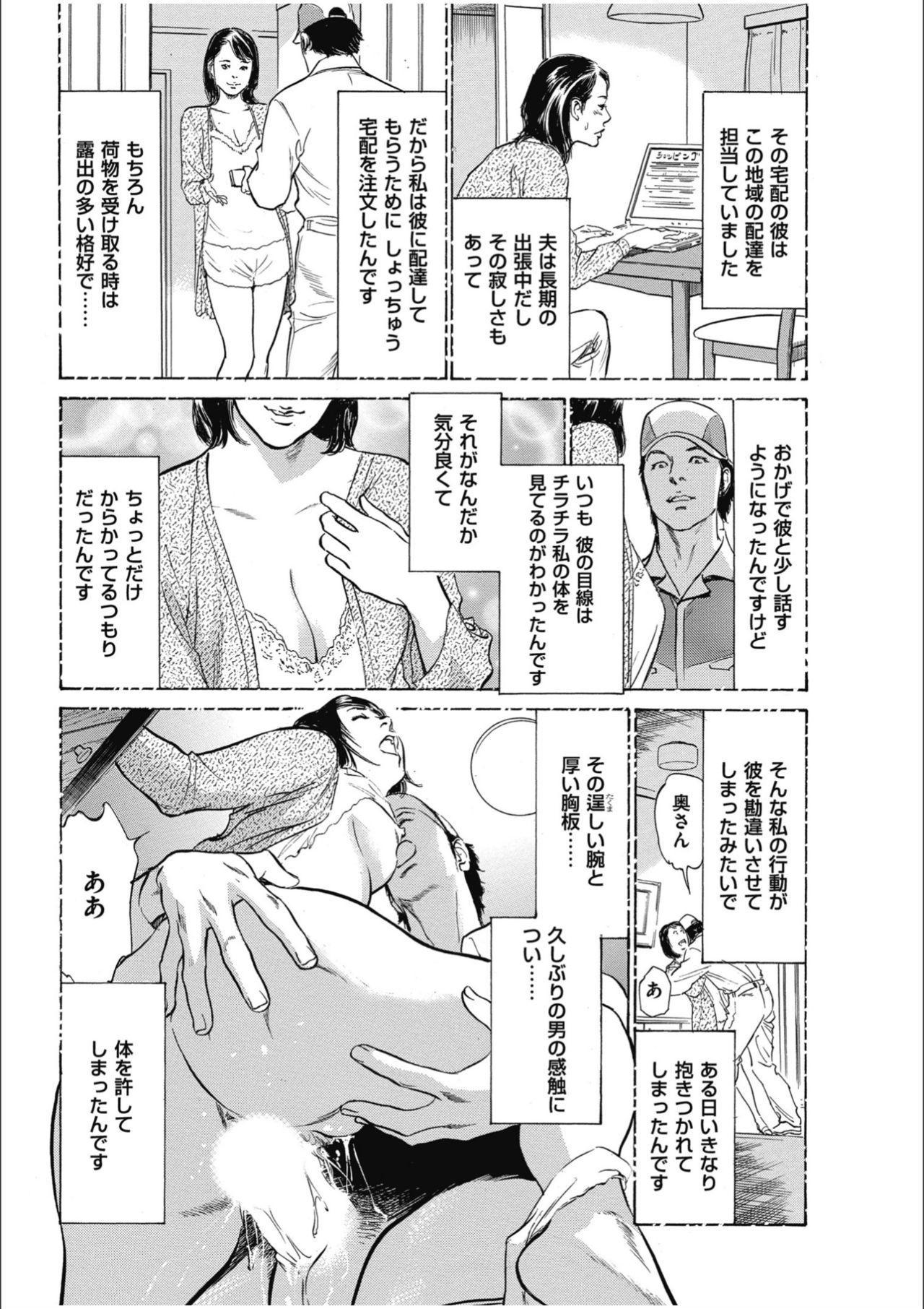 八月薫傑作マジセレ Hな体験教えます 女性投稿12連発 25
