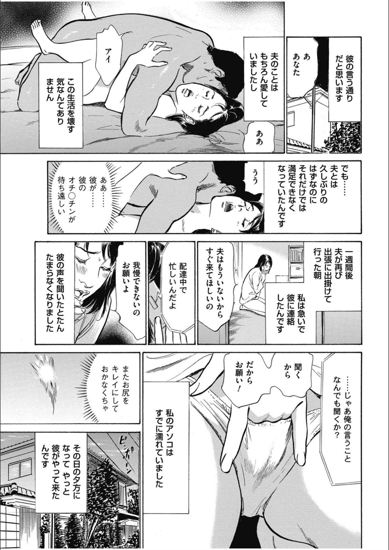八月薫傑作マジセレ Hな体験教えます 女性投稿12連発 28