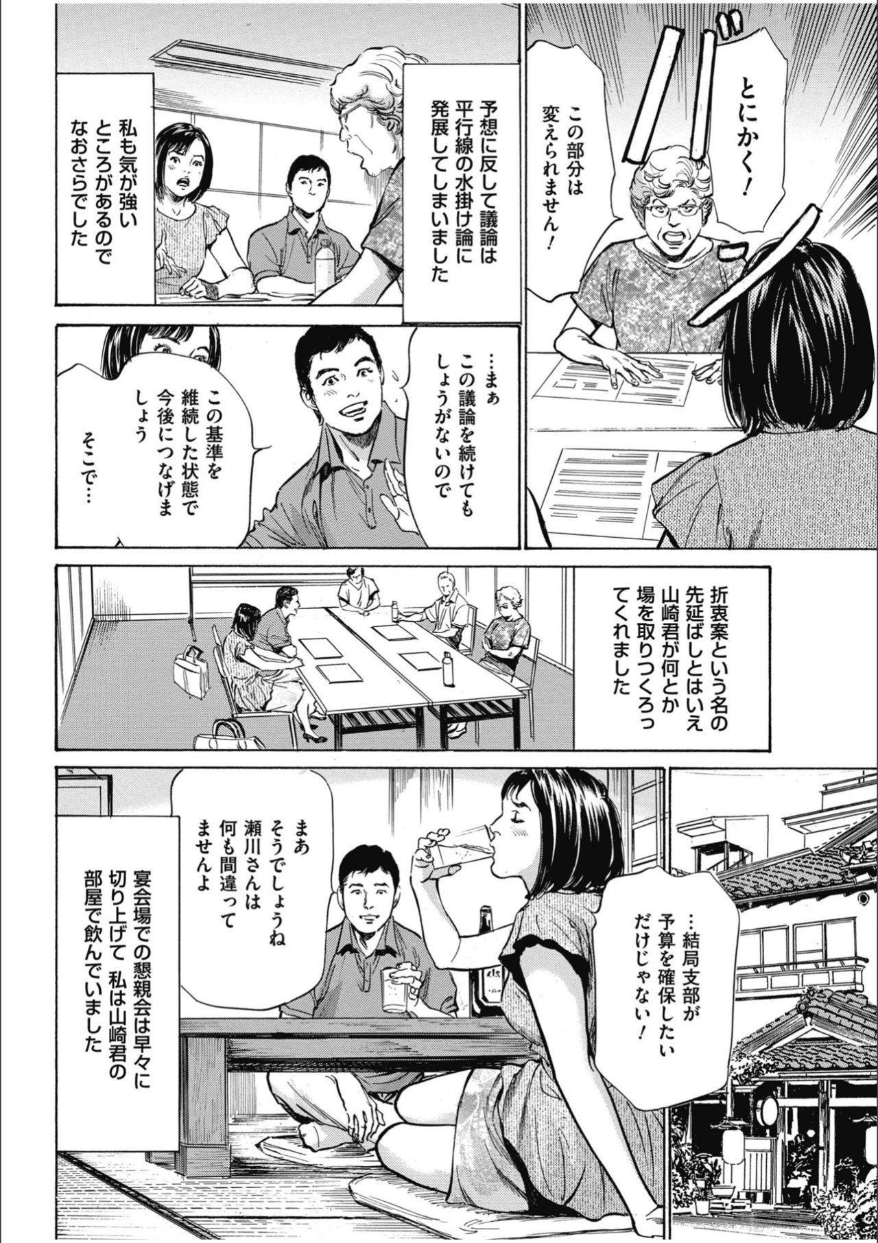 八月薫傑作マジセレ Hな体験教えます 女性投稿12連発 41