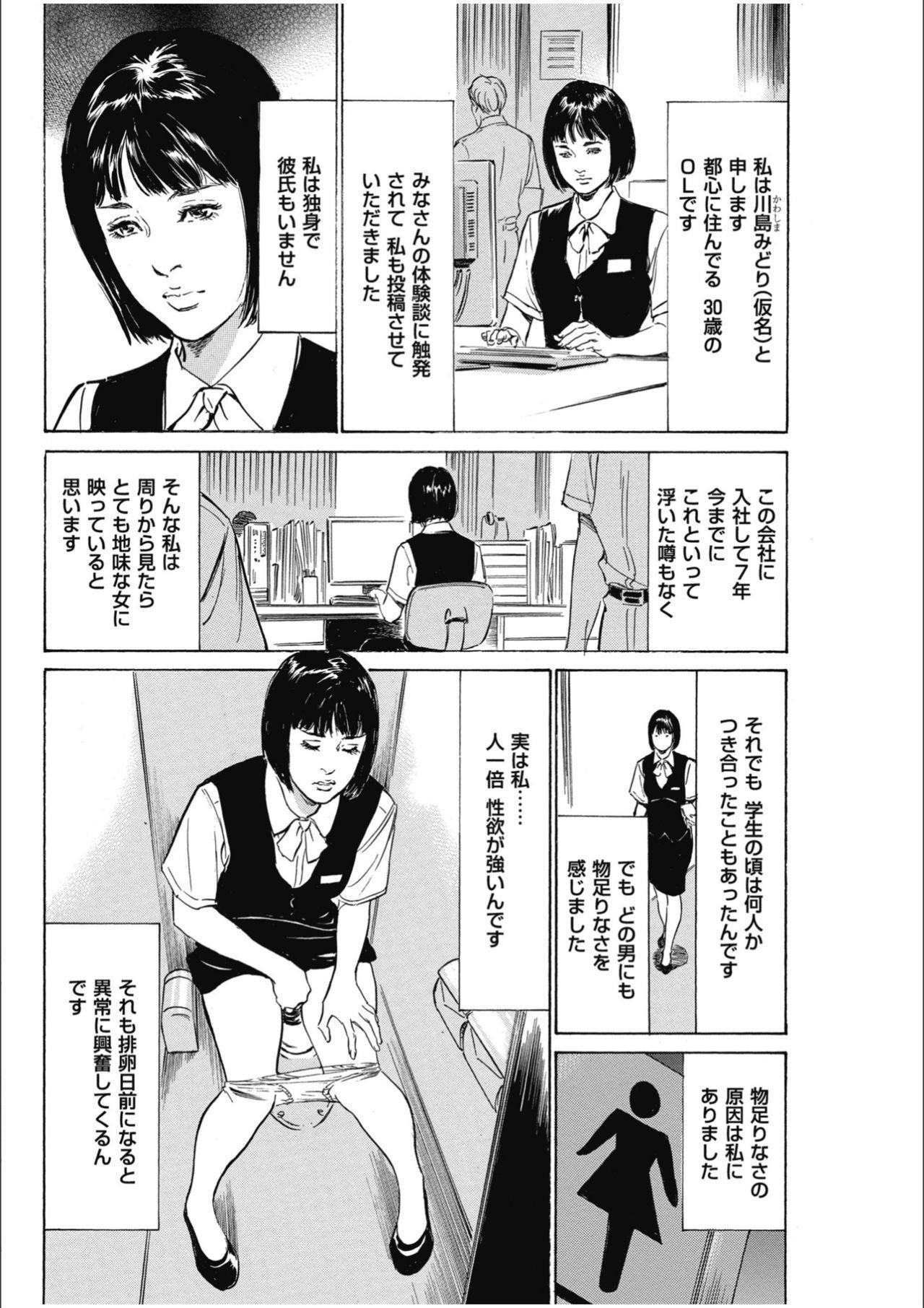 八月薫傑作マジセレ Hな体験教えます 女性投稿12連発 71