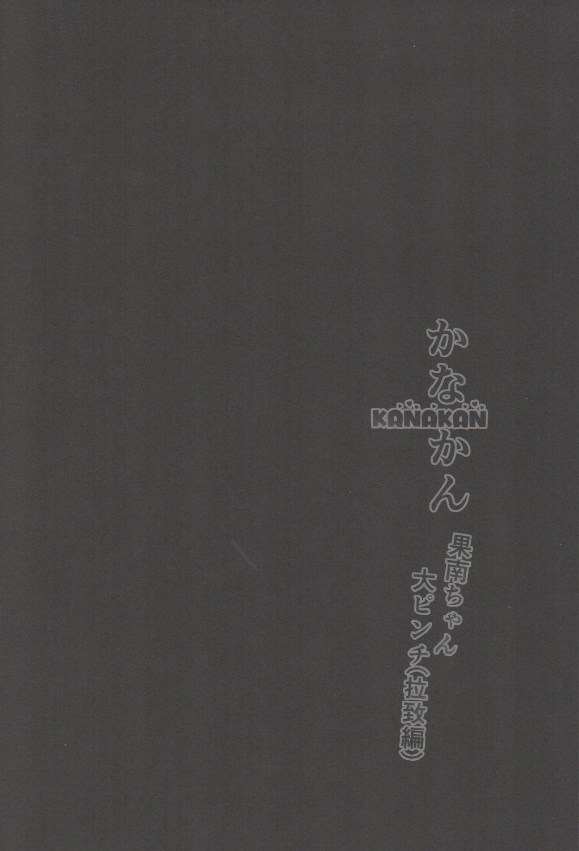 KANAKAN Kanan-chan Dai Pinch 2