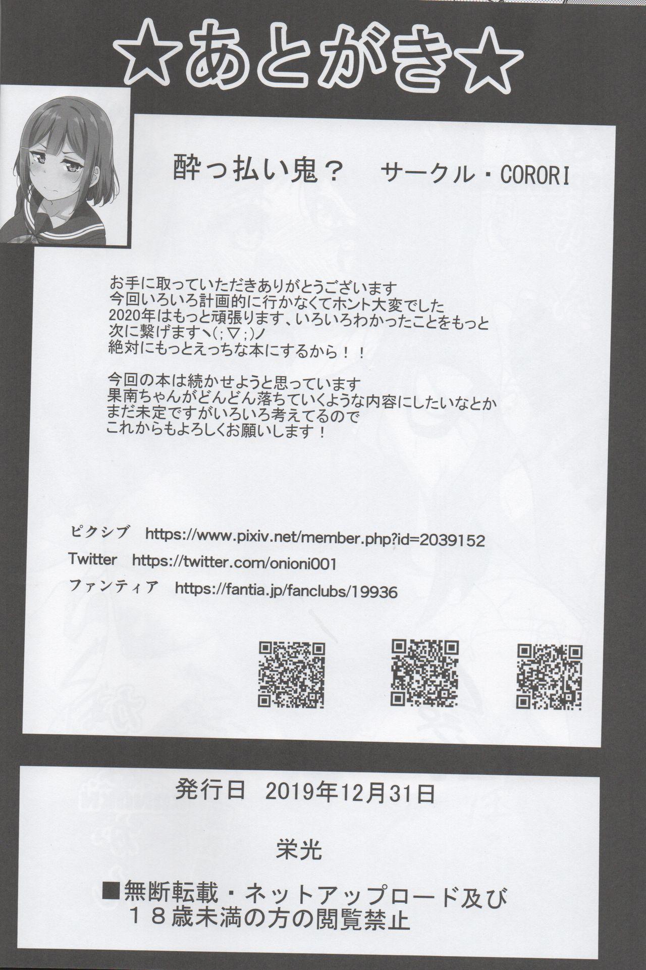 KANAKAN Kanan-chan Dai Pinch 40