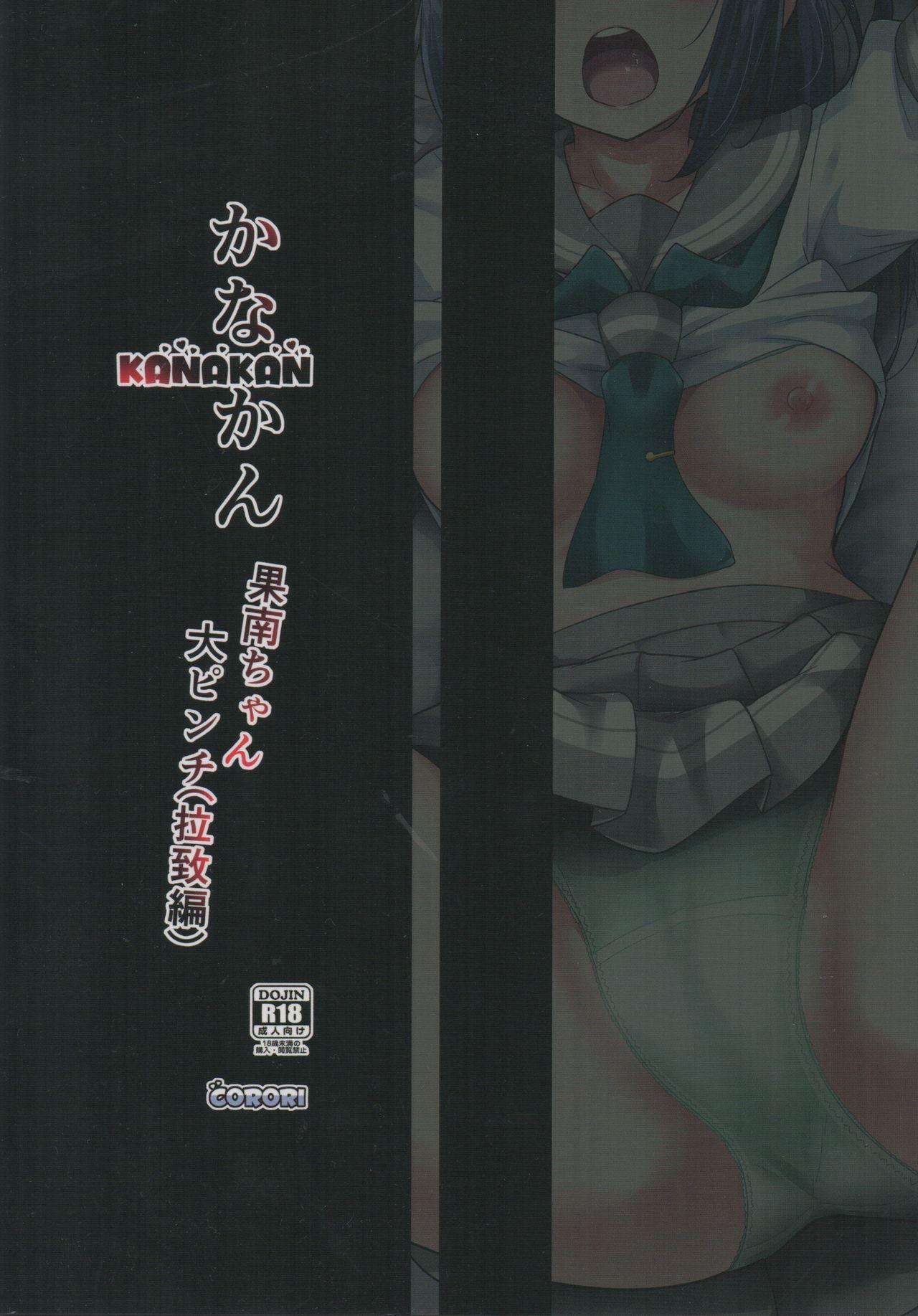KANAKAN Kanan-chan Dai Pinch 41