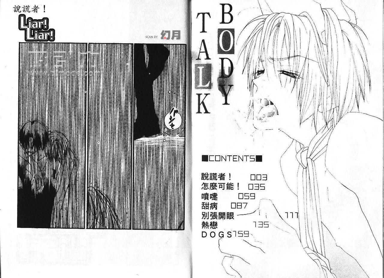 Body Talk 3