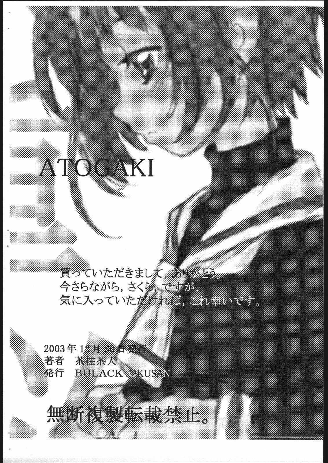 Yaezakura 6