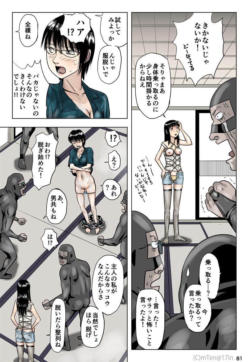 Ninja to Dorei to Uchuujin to 81