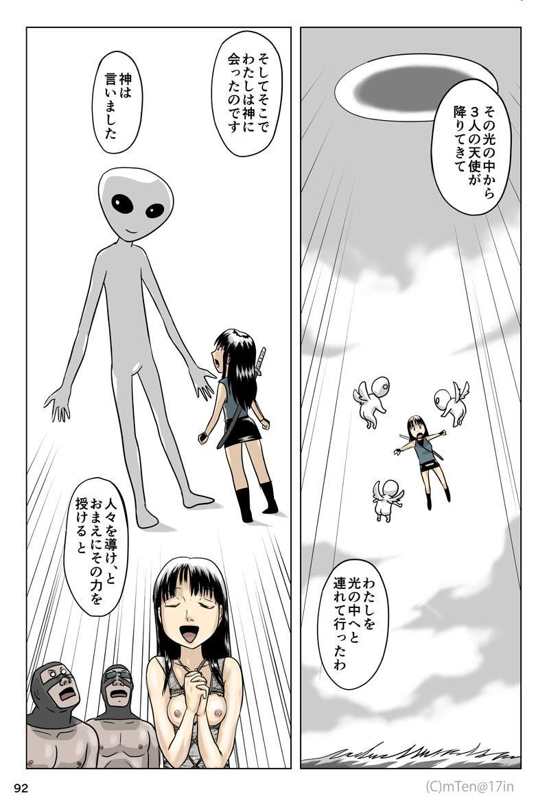 Ninja to Dorei to Uchuujin to 92