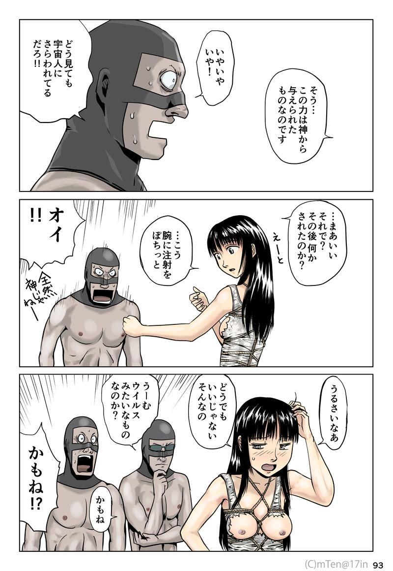 Ninja to Dorei to Uchuujin to 93