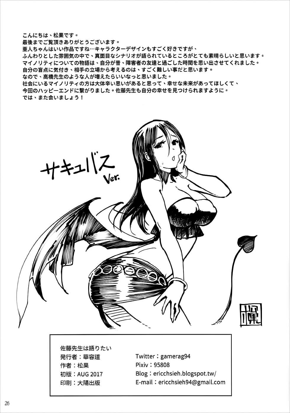 Satou-sensei wa Kataritai 24