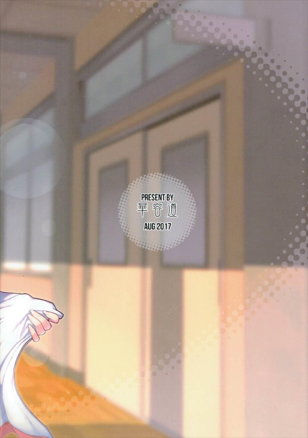 Satou-sensei wa Kataritai 25
