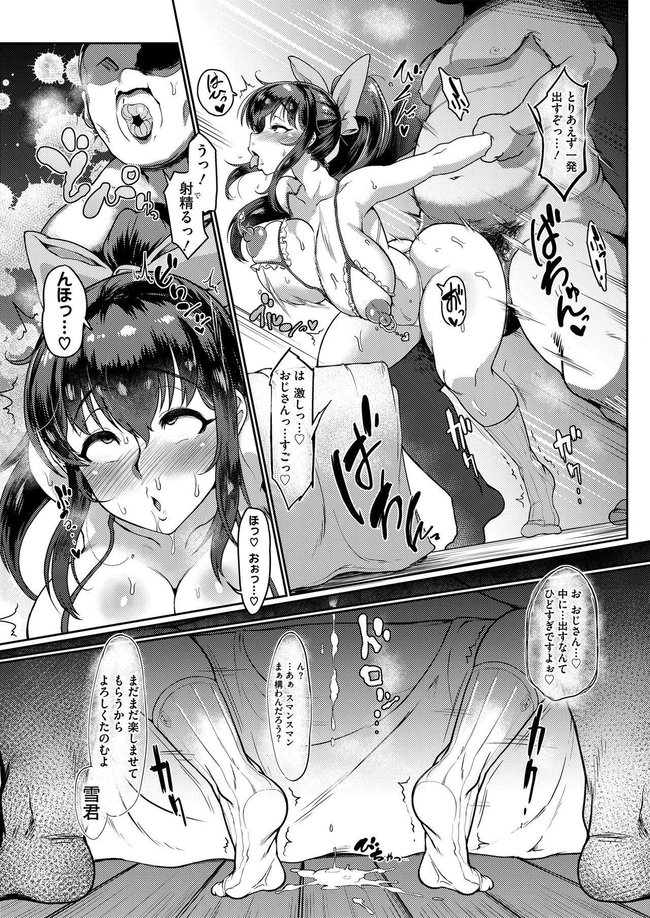 hatsujou densen ~iroka de madowasu bitchi na mesu dachi~ 36