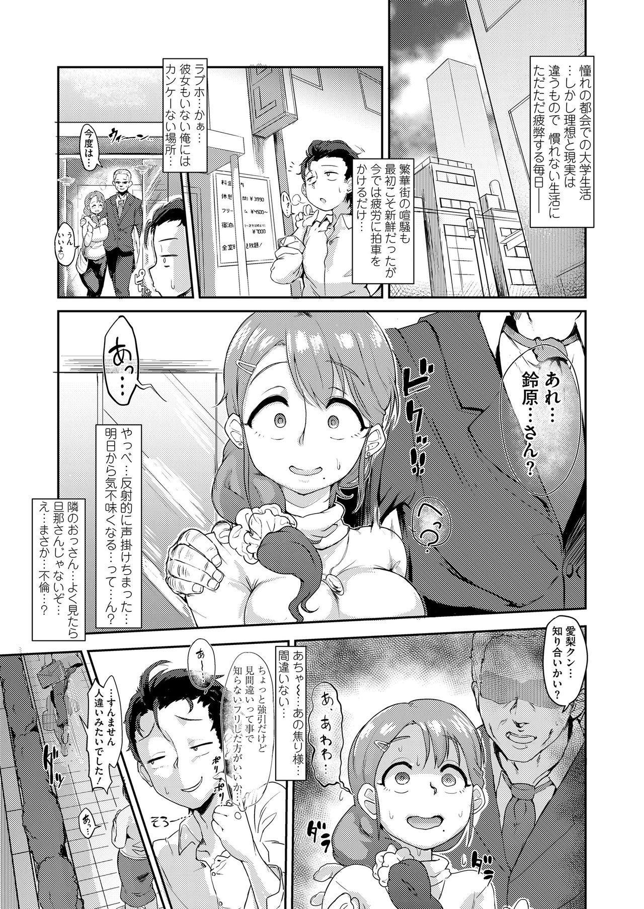 hatsujou densen ~iroka de madowasu bitchi na mesu dachi~ 50