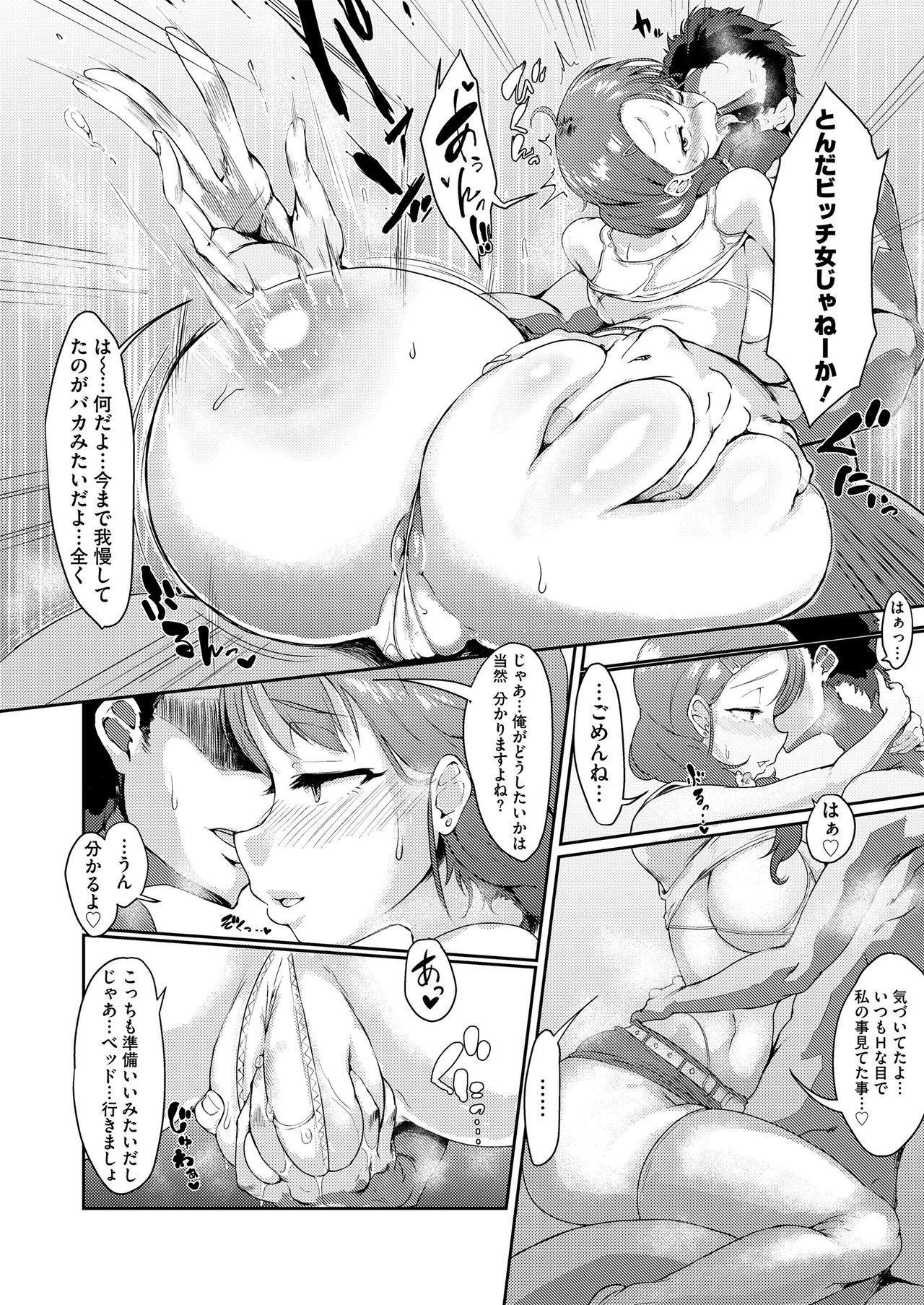 hatsujou densen ~iroka de madowasu bitchi na mesu dachi~ 53