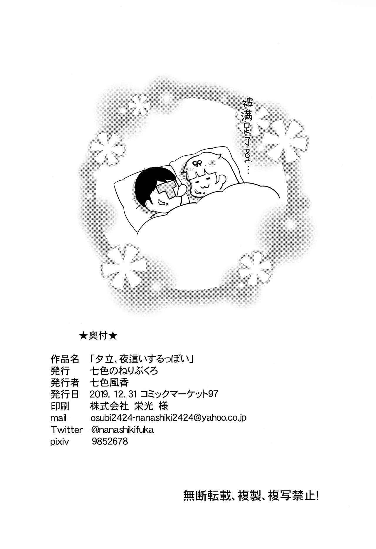 Yuudachi, Yobai Suruppoi 17