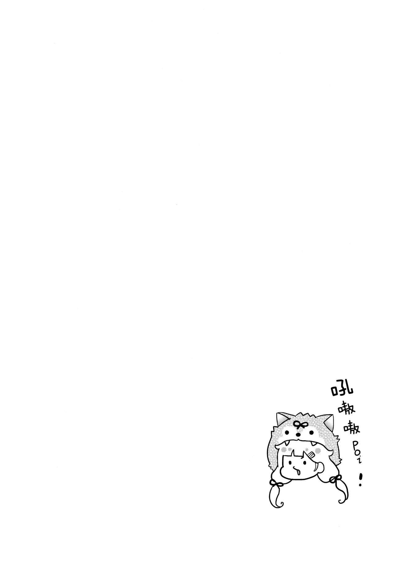Yuudachi, Yobai Suruppoi 3